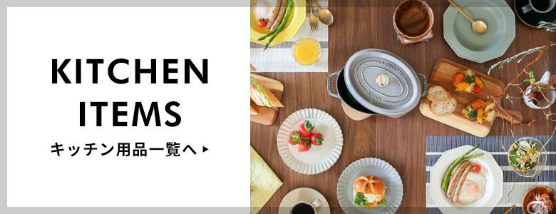 キッチン用品一覧へ