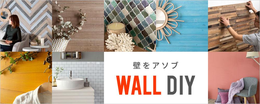 簡単施工のリメイクシートや、本格派におすすめの天然木壁材まで。壁材一覧