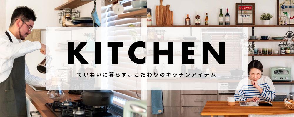 キッチンアイテム特集
