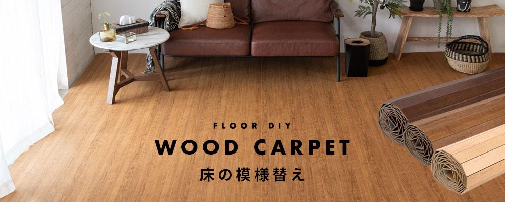 一枚敷きで床を簡単DIY。ウッドカーペット一覧