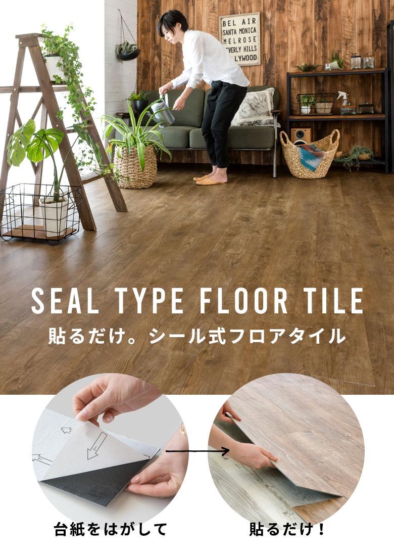 貼るだけで、床を簡単チェンジ。シール式フロアタイル