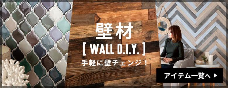 手軽に壁チェンジ!壁材アイテム一覧はこちらから