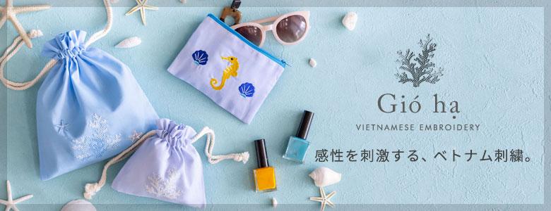 ベトナム刺繍小物一覧はこちら