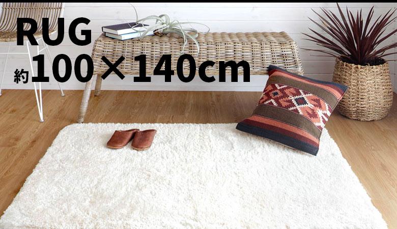 ラグ 約140×180