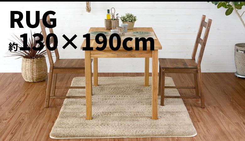 ラグ 約130×190
