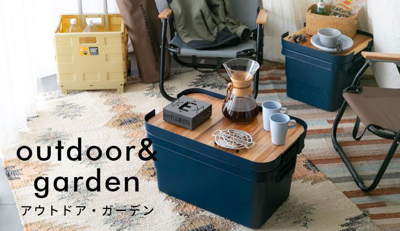 アウトドア・ガーデン