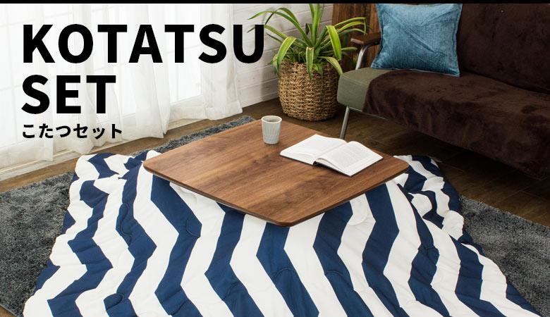 テーブル+布団セット