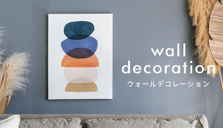 ウォールデコレーション・アート