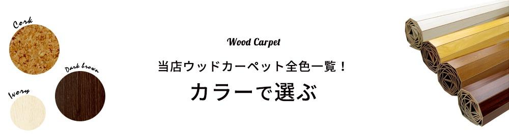ウッドカーペット フローリングカーペット 床材 DIY クッションフロア フロアタイル 色で選ぶ カラーで選ぶ