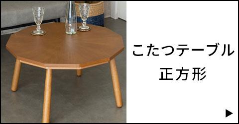 こたつテーブル正方形一覧を見る
