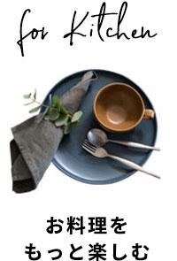 お料理を楽しむ。テーブルウェアやキッチングッズのギフト
