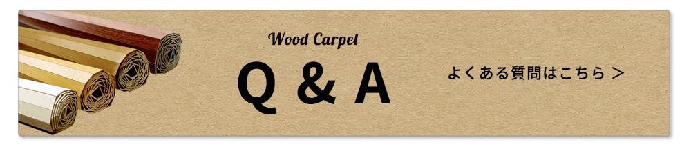 ウッドカーペット フローリングカーペット 床材 クッションフロア フロアタイル フローリング 畳 DIY リフォーム 賃貸