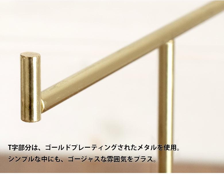 T字部分は、ゴールドプレーティングされたメタルを使用。