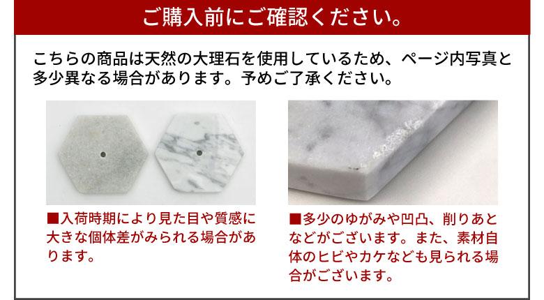 入荷時期により、大理石部分の個体差がみられます。