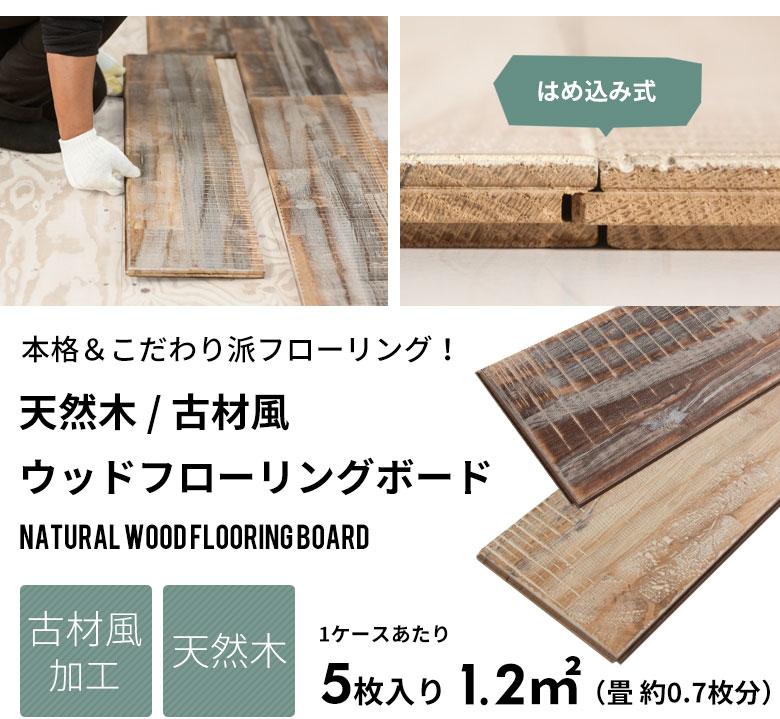 古材風天然木フローリング