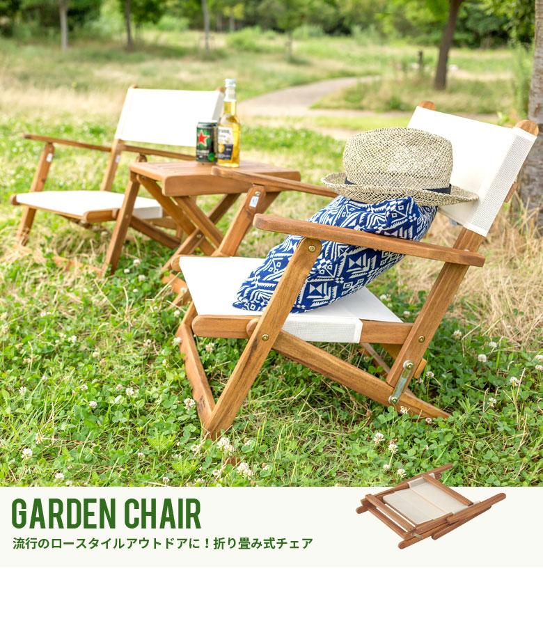 ガーデンチェア フォールディングチェア ロースタイル 椅子 チェア ラウンジャー デッキチェア 肘付 折りたたみ 木製 天然木 ガーデン アウトドア シンプル ナチュラル