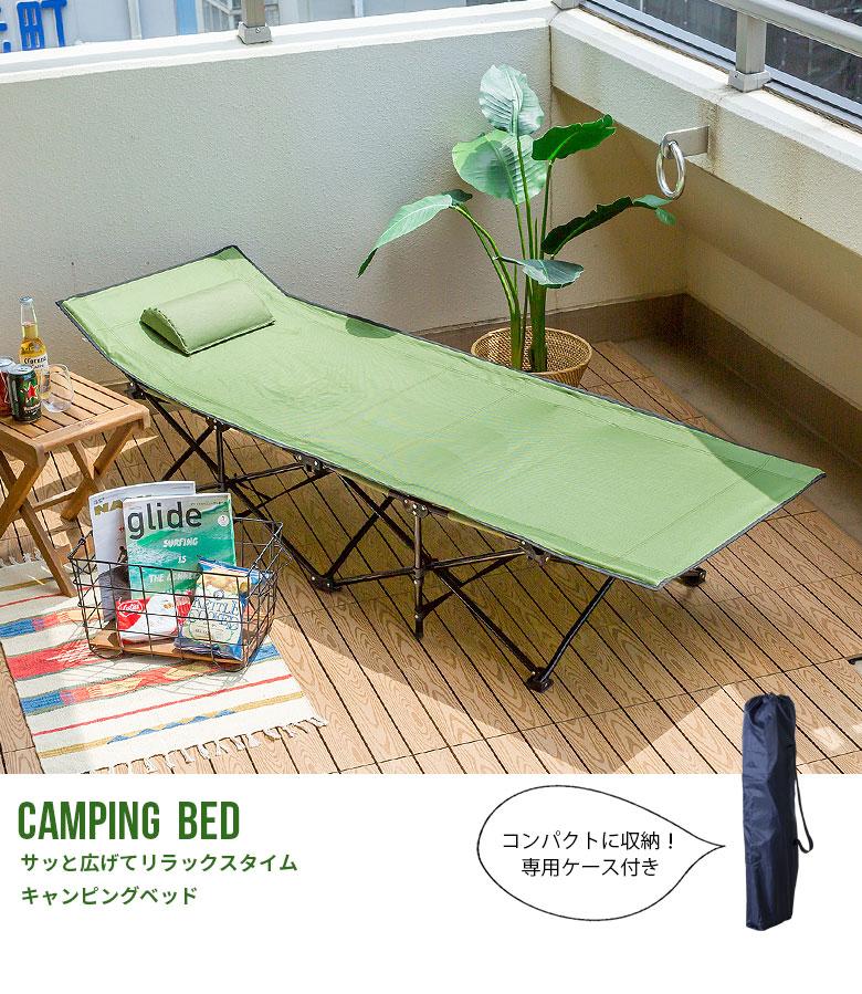 簡易ベッド 折りたたみ ベッド 折り畳み レジャーベッド アウトドア 野外 屋外 キャンプ用品 フォールディングチェア フォールディングベッド 来客用 スリム ビーチベッド ベット 軽量