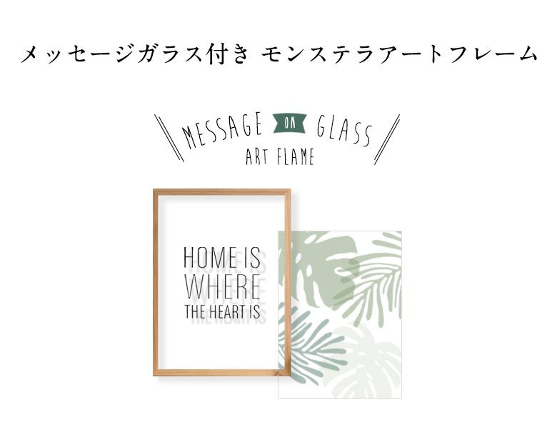 メッセージガラス付きモンステラアートフレーム
