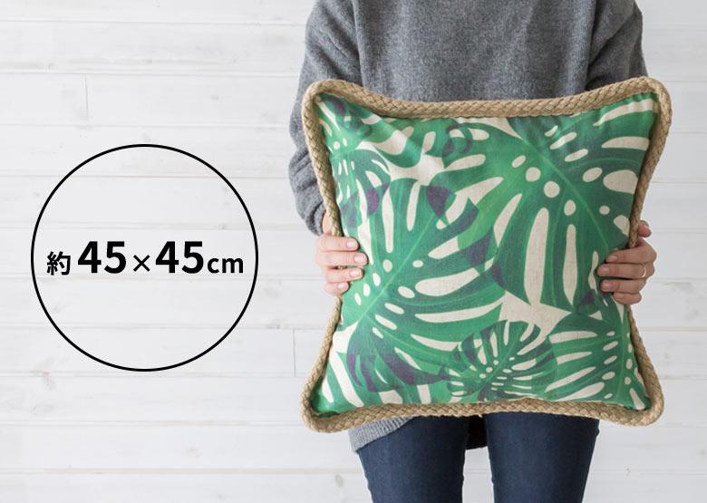 サイズは約45×45cm。