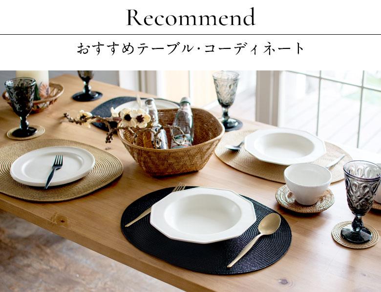 Recommend おすすめテーブル・コーディネート