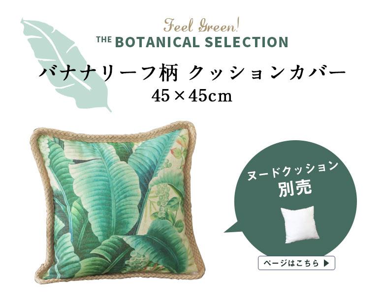 バナナリーフ柄クッションカバー45×45センチ、ヌードクッション別売り。