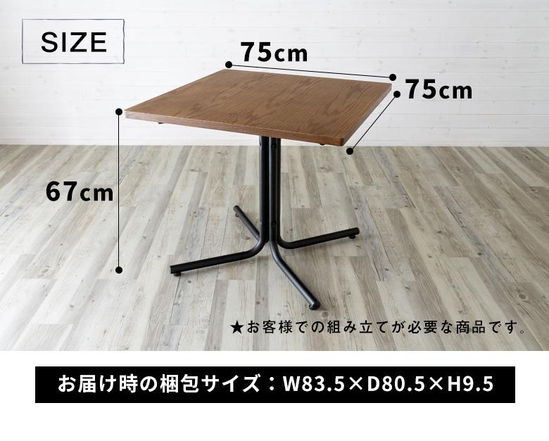 天然木オークのカフェ風テーブル サイズ
