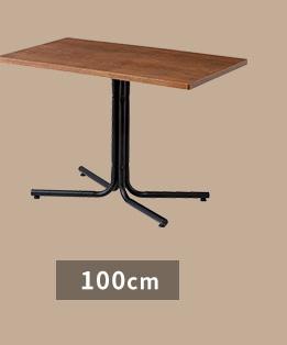 テーブル 100cm長方形