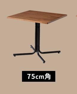 テーブル 75cm角