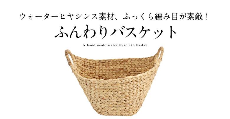 ウォーターヒヤシンス素材、ふっくら編み目が素敵 ふんわりバスケット