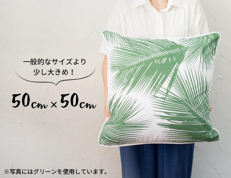 一般的なサイズより少し大きめな50cm×50cm