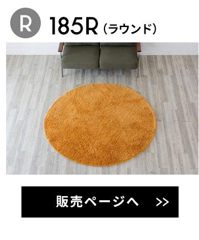 185円形