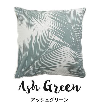 アッシュグリーン