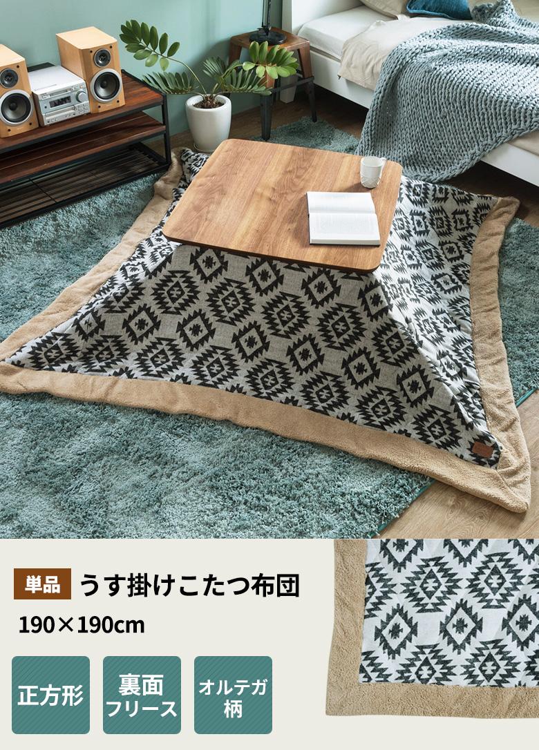 うす掛けこたつ布団、正方形。