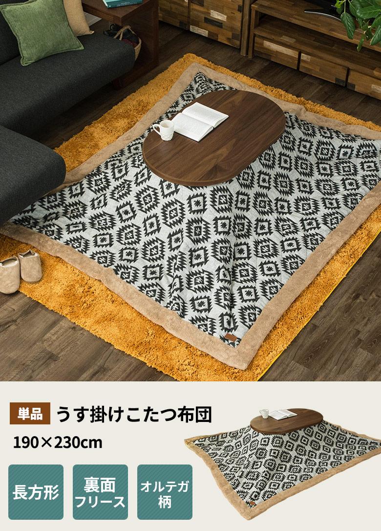 うす掛けこたつ布団、長方形。