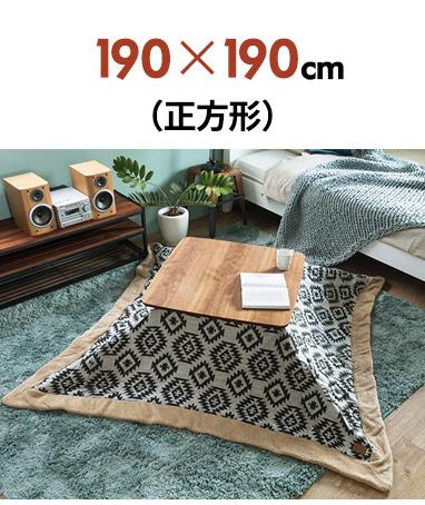 190×190 正方形