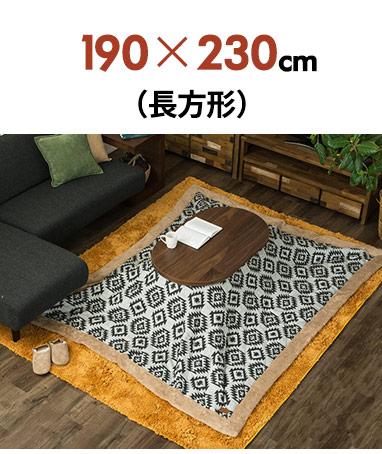 190×230 長方形