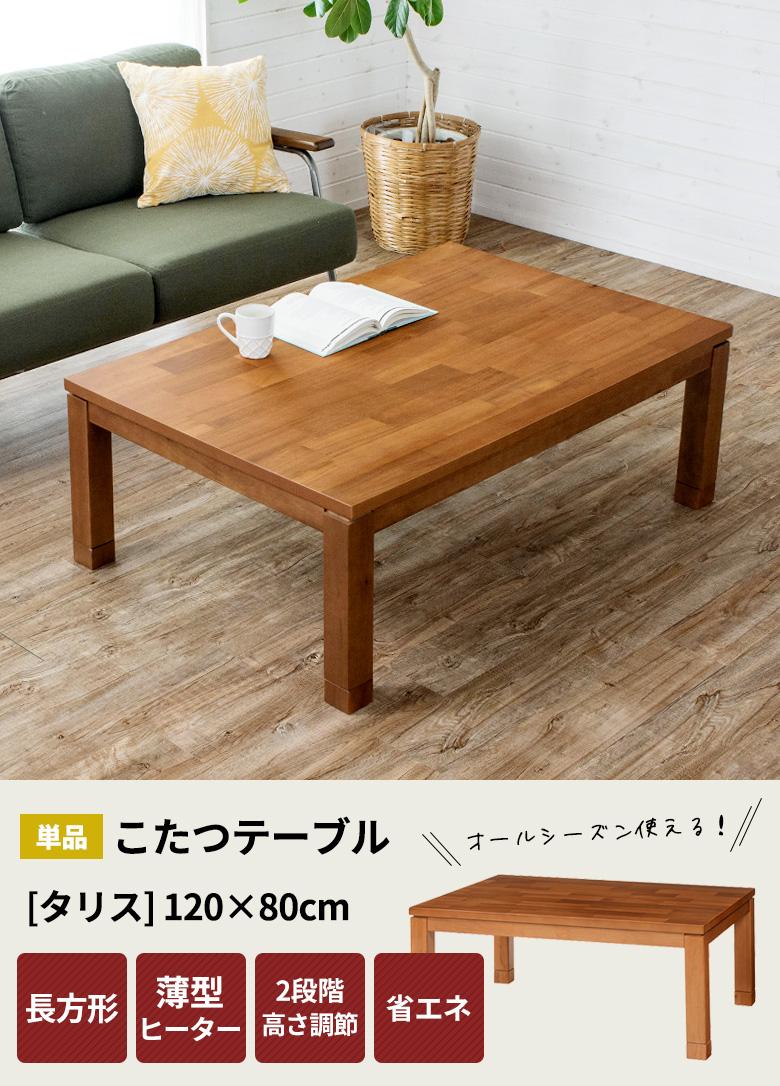 こたつテーブル長方形。薄型ヒーター。省エネ。高さ調節可能。