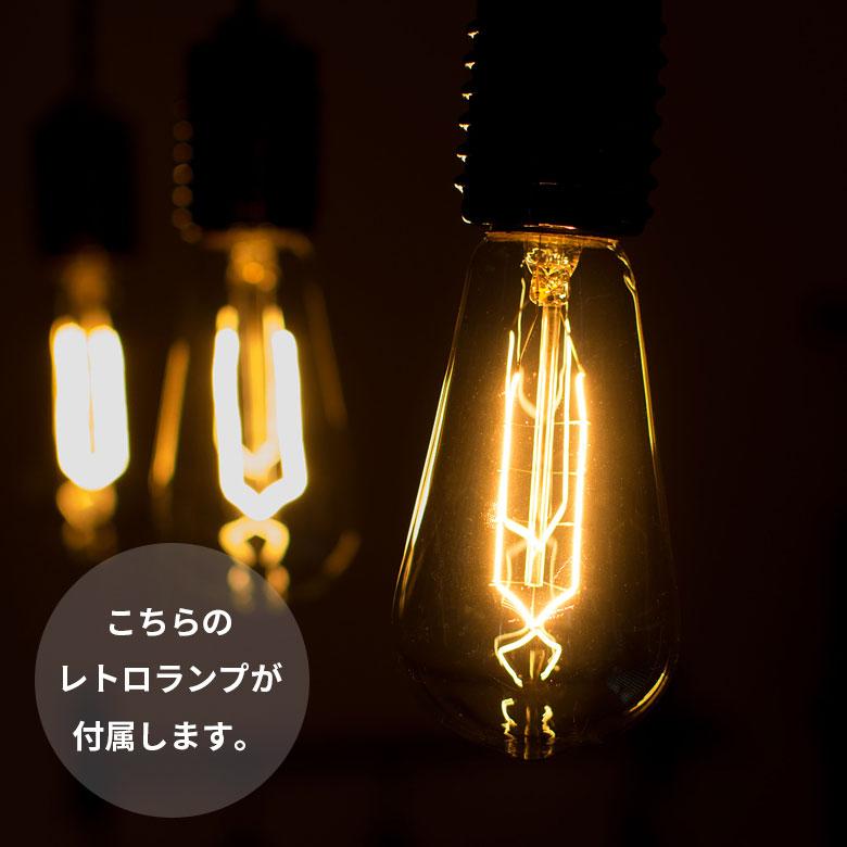 付属のエジソン電球は、雰囲気抜群のレトロランプ
