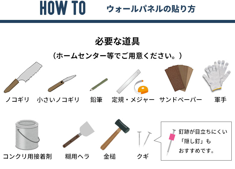 必要な道具。ノコギリ、鉛筆、定規、サンドペーパー、軍手、コンクリ用接着剤、金槌、釘。