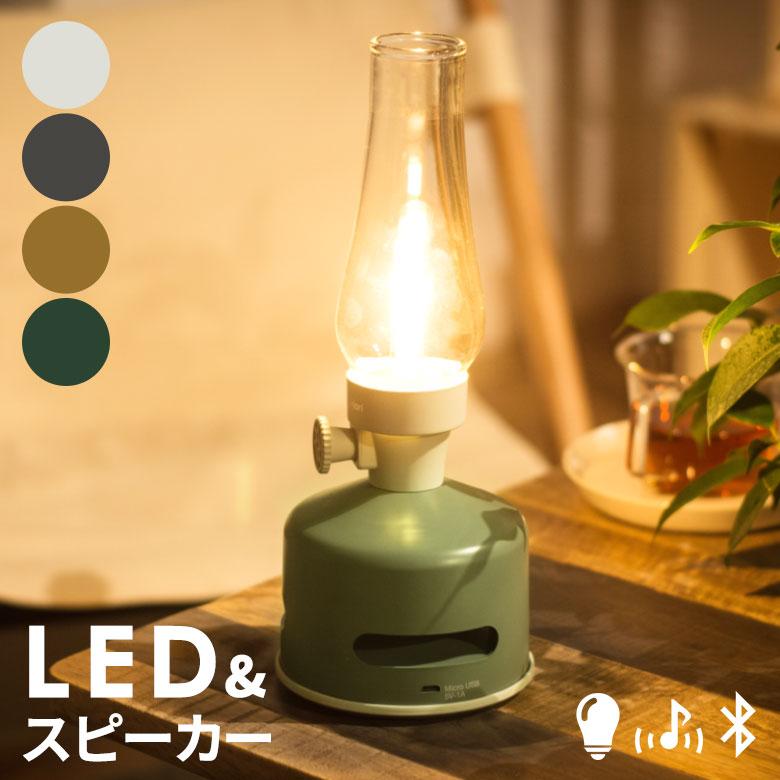 単品LEDランタン型スピーカー