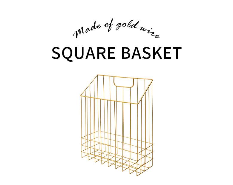 ゴールドワイヤー製バスケット