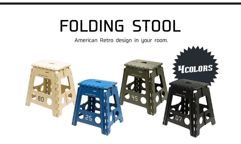 アメリカンレトロなデザインの折り畳みチェア