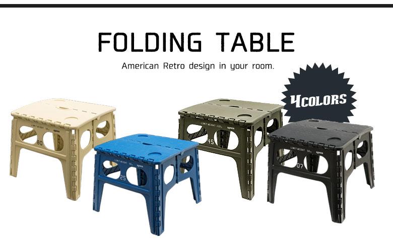 アメリカンレトロなデザインの折り畳みテーブル