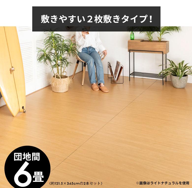 敷き込みやすい軽量。ウッドカーペット2分割タイプ。