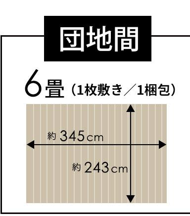 団地間6畳 1枚敷き 1梱包
