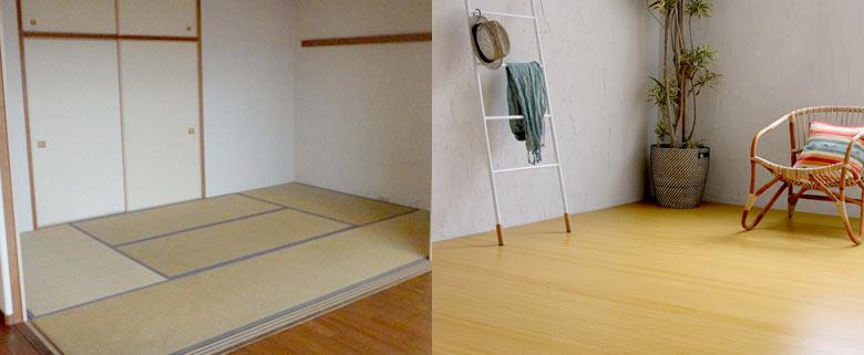 畳からフローリングのお部屋へ早替わり