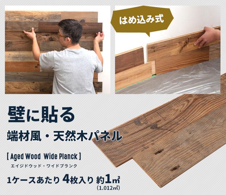 壁に貼る端材風・天然木パネル