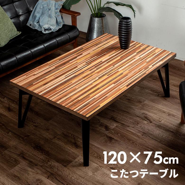 オールシーズン使える木製こたつテーブル
