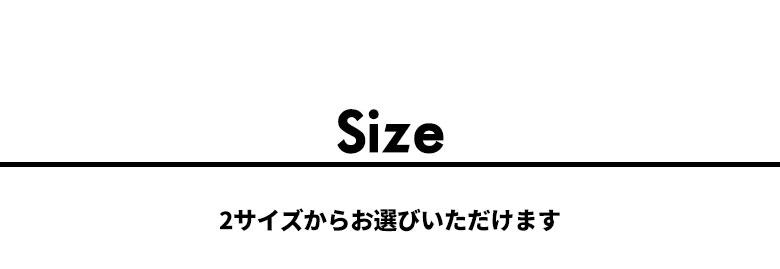 2サイズからお選びいただけます。