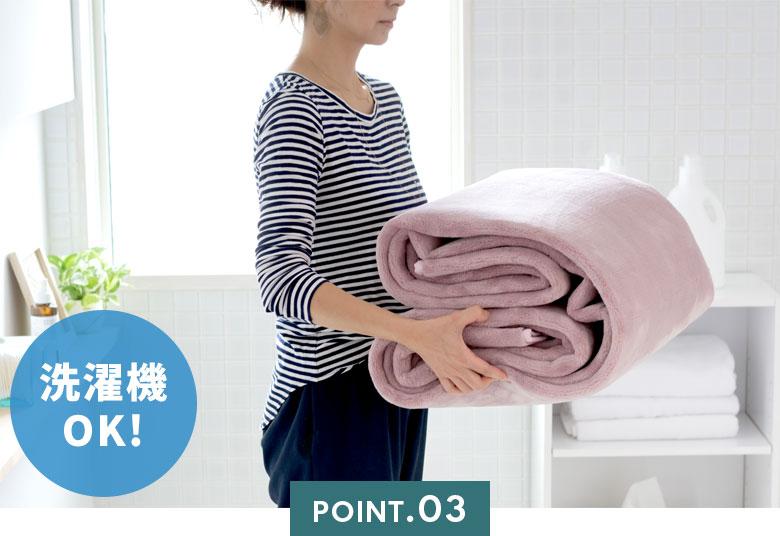 洗濯機OKだから、ご自宅でいつでも清潔に。